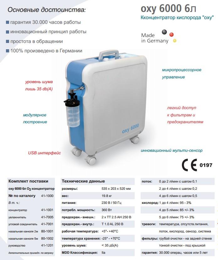 фото 1 - Кислородный концентратор Bitmos OXY 6000 6L